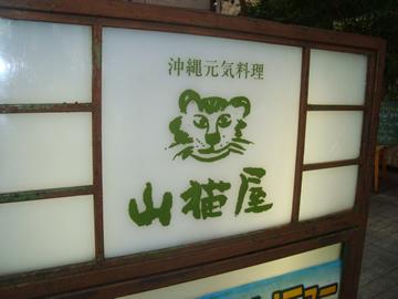 yamanekoya1.jpg