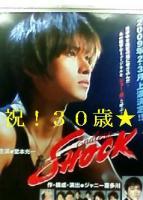 SHOCK2009