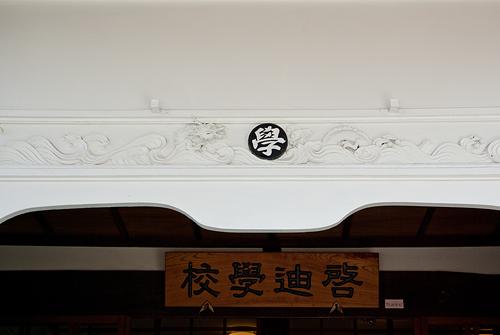 小田小学校-2