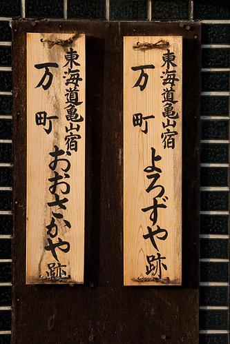 亀山宿-5