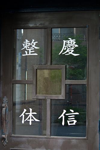 覚王山-6