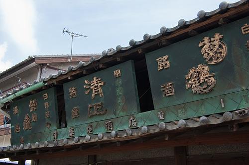 赤坂宿2-2