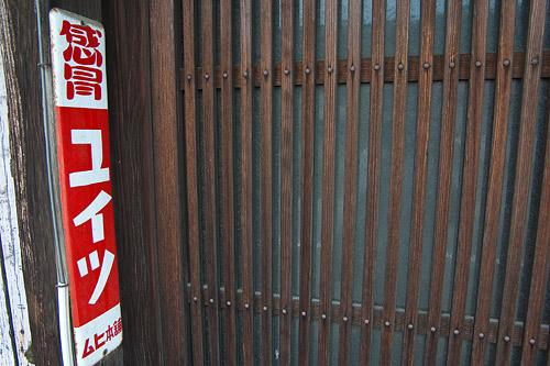 赤坂宿2-8