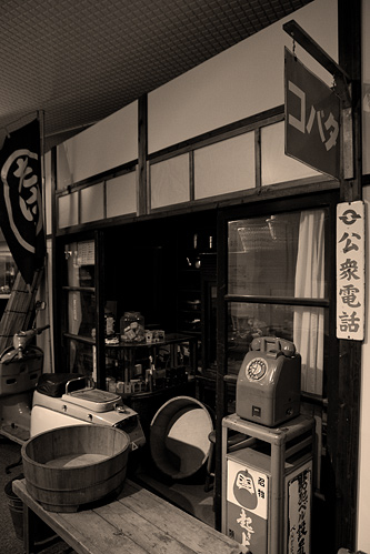 昭和日常博物館タバコ屋