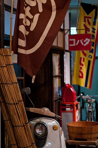 昭和日常博物館2-15