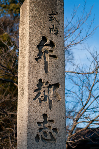 牟都志神社-10