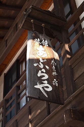 奈良井宿1-16