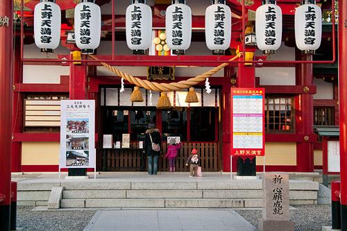 上野天満宮拝殿前