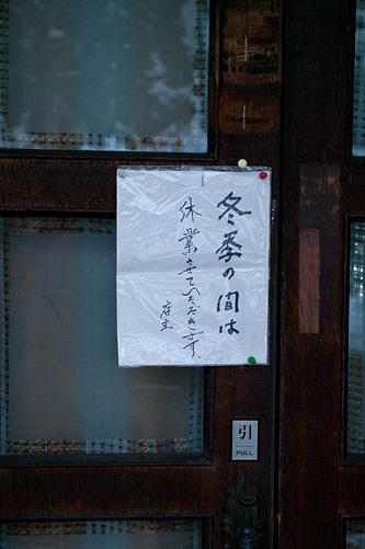 木曽福島2-3