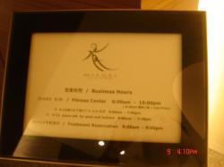 コンラッド東京2010年の誕生日 049
