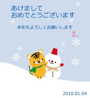 tora75_20100104230418.jpg