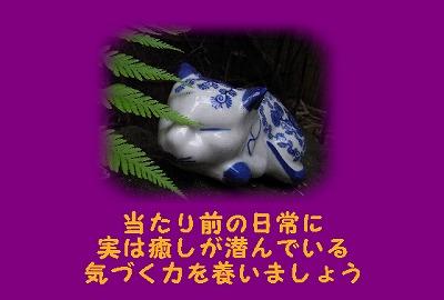 当たり前の・・陶器猫