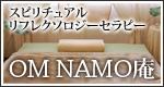 OM NAMO庵ホームページはこちら