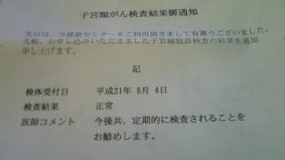 200908221606000.jpg