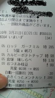 201003231728000.jpg