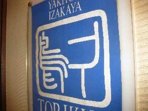 torikyu04.jpg