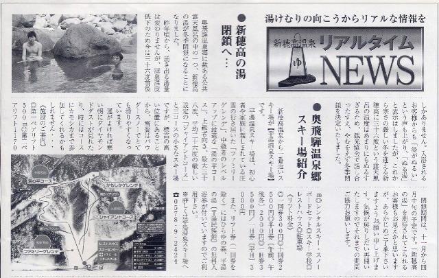新穂高新聞