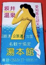 坂井温泉1