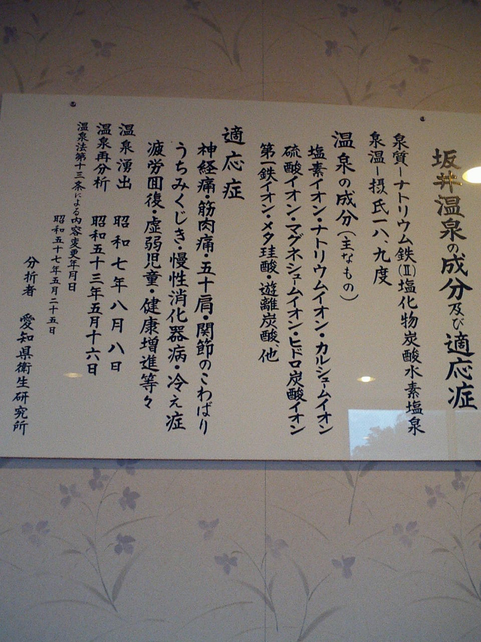 坂井温泉5