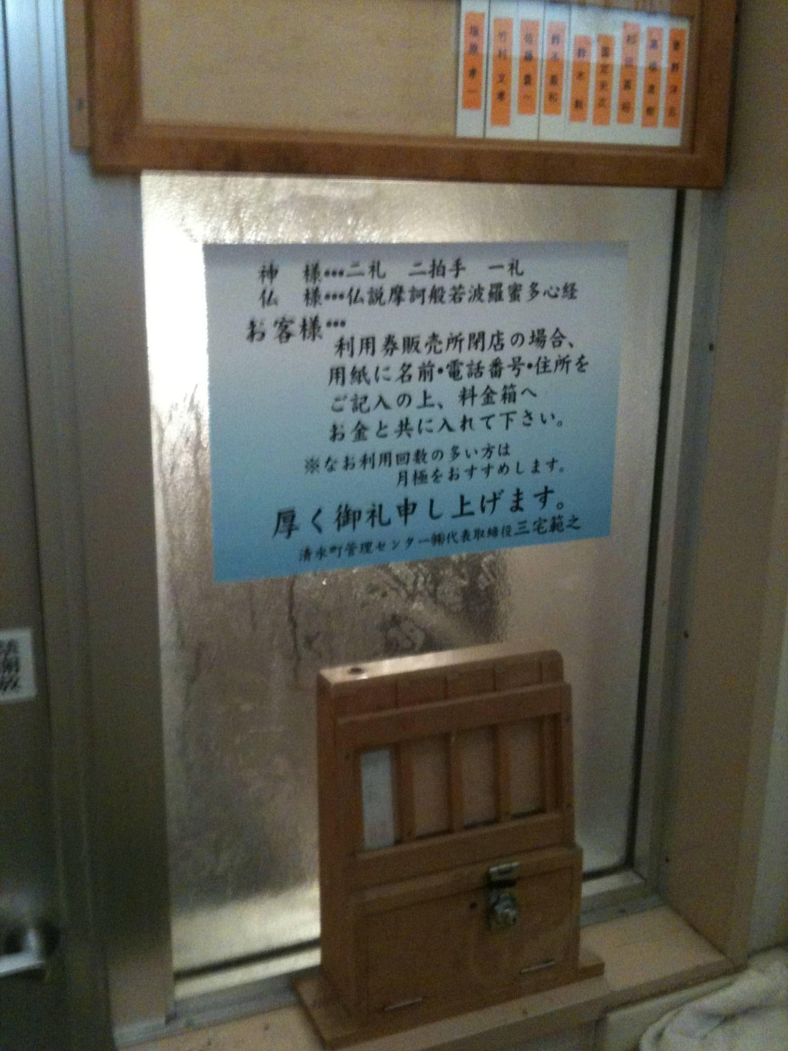 清水町浴場2