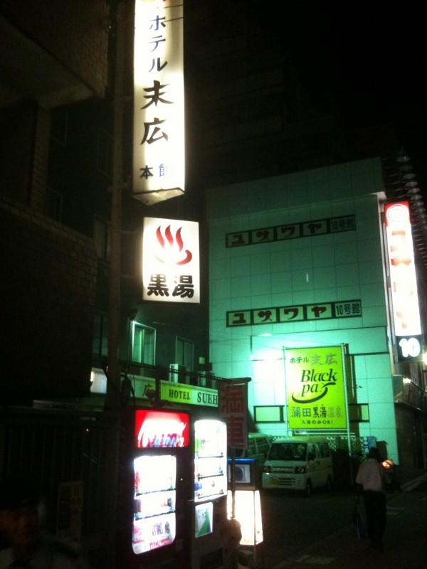 ホテル末広1