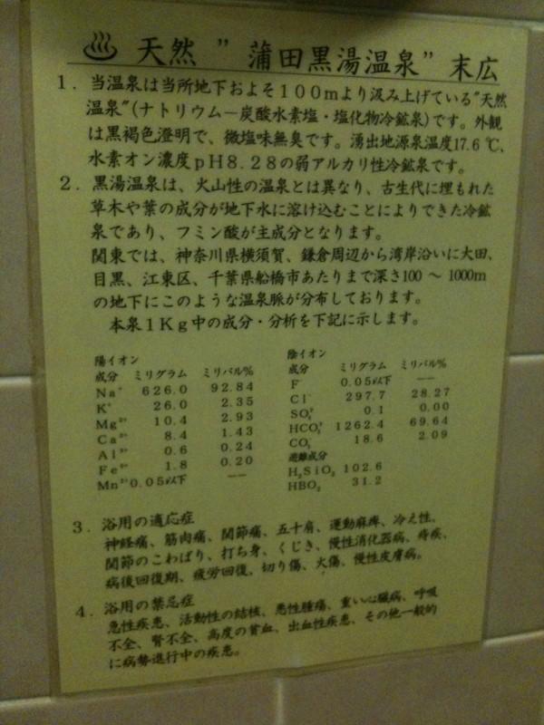 末広温泉7