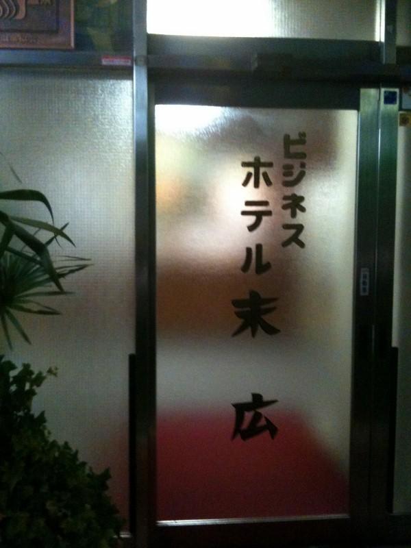 ホテル末広5
