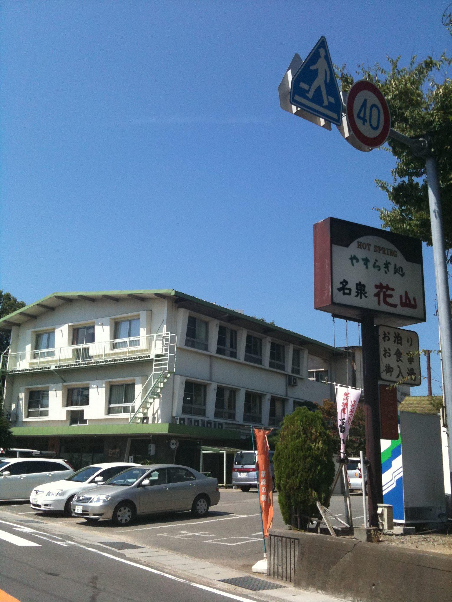 花山温泉1
