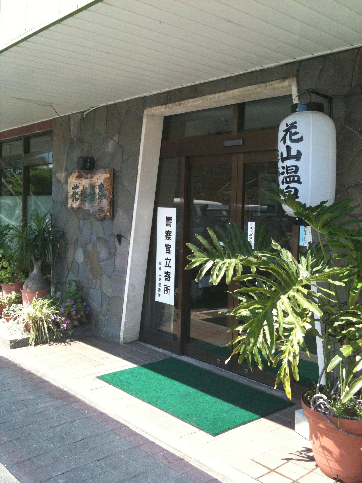 花山温泉2