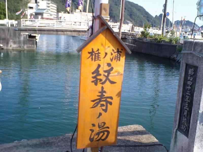紋寿温泉4