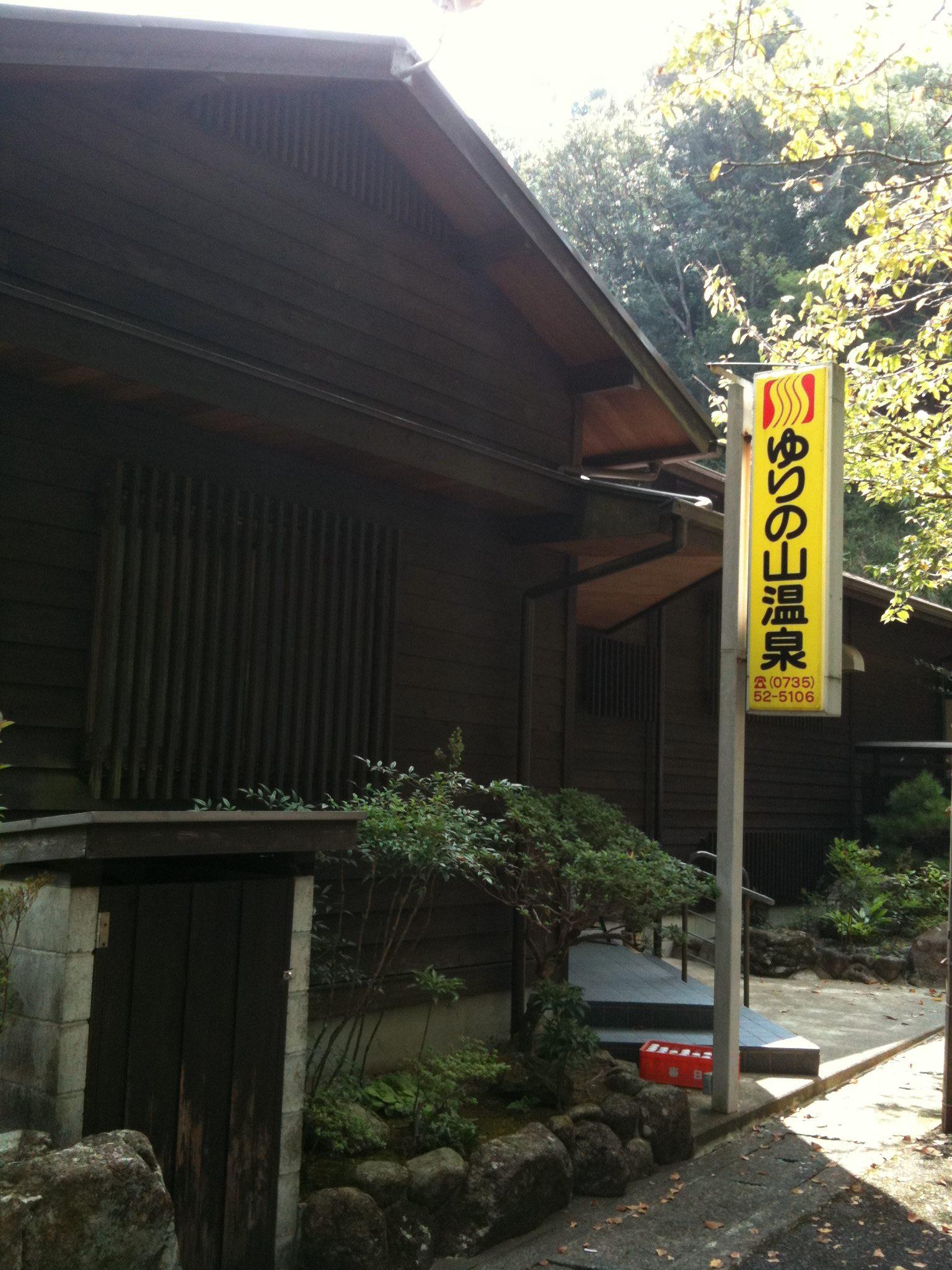 ゆりの山温泉1