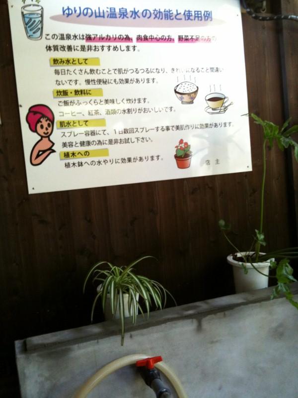 ゆりの山温泉4