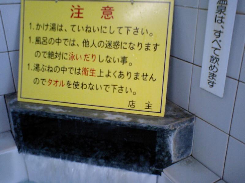 ゆりのやま浴場4