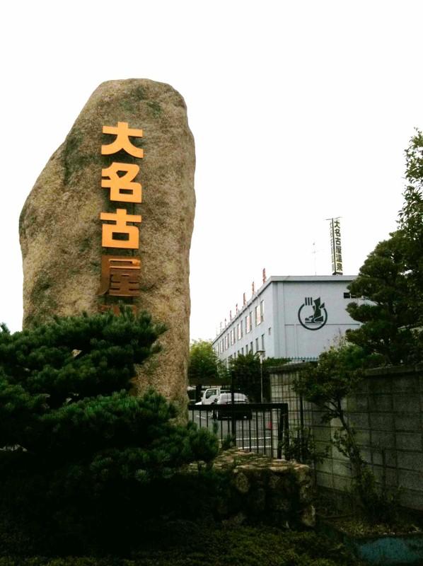 大名古屋温泉1