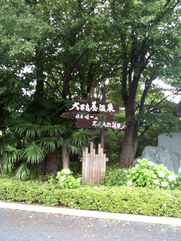 大名古屋温泉庭