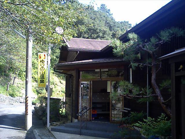 ゆりの山温泉2