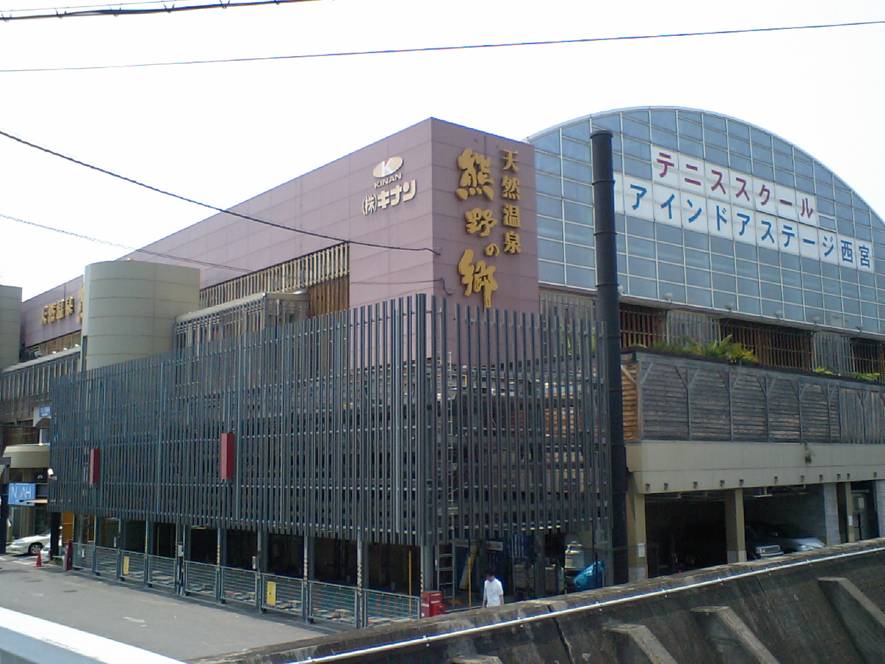 鳴尾浜 熊野の郷1