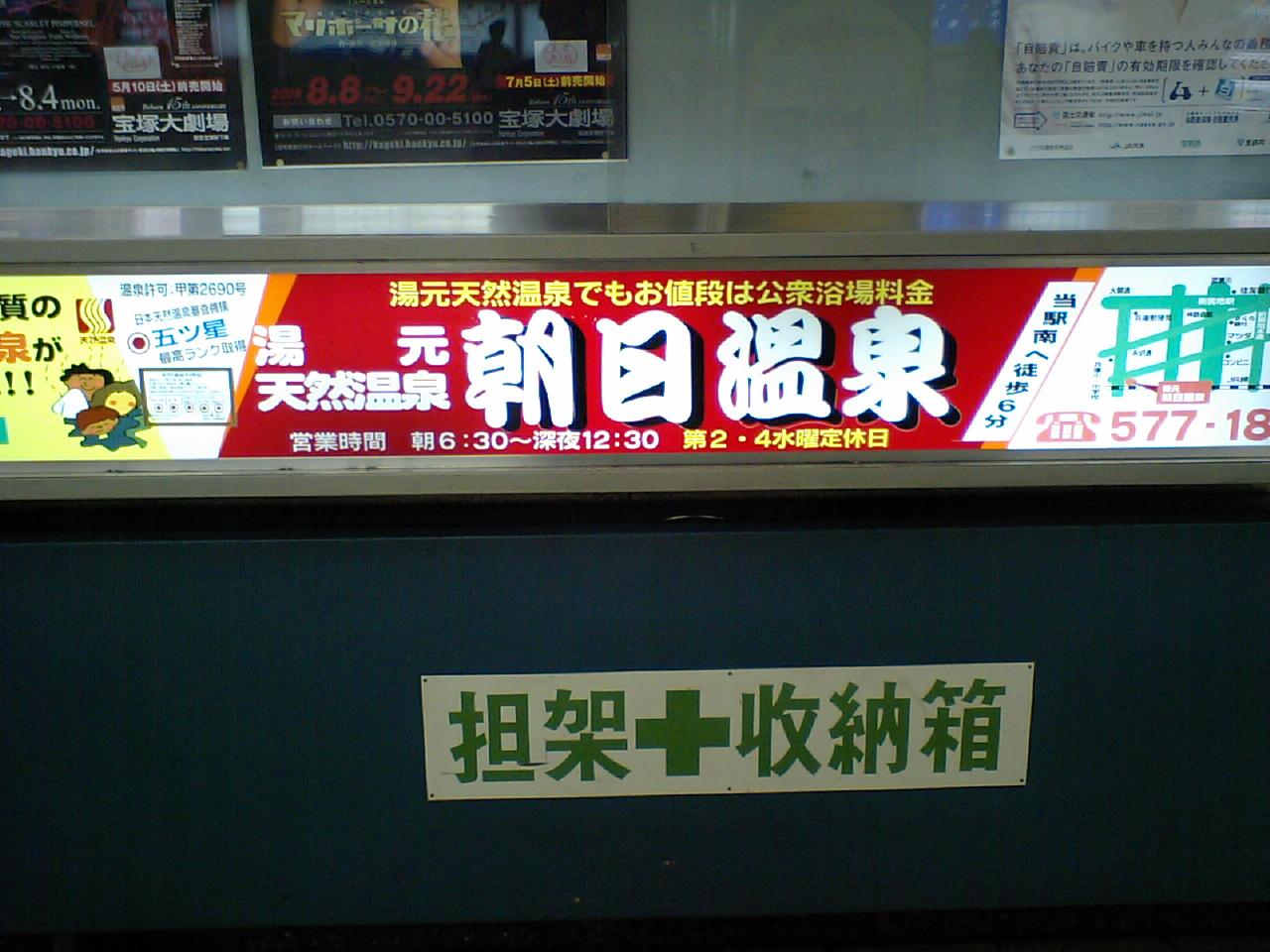 朝日温泉 新開地駅看板