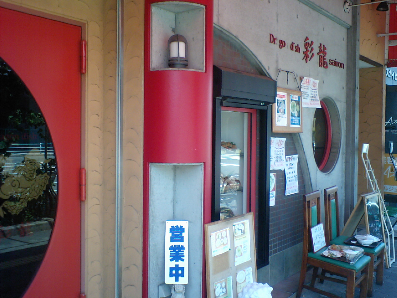 JR兵庫駅近くの中華 彩龍