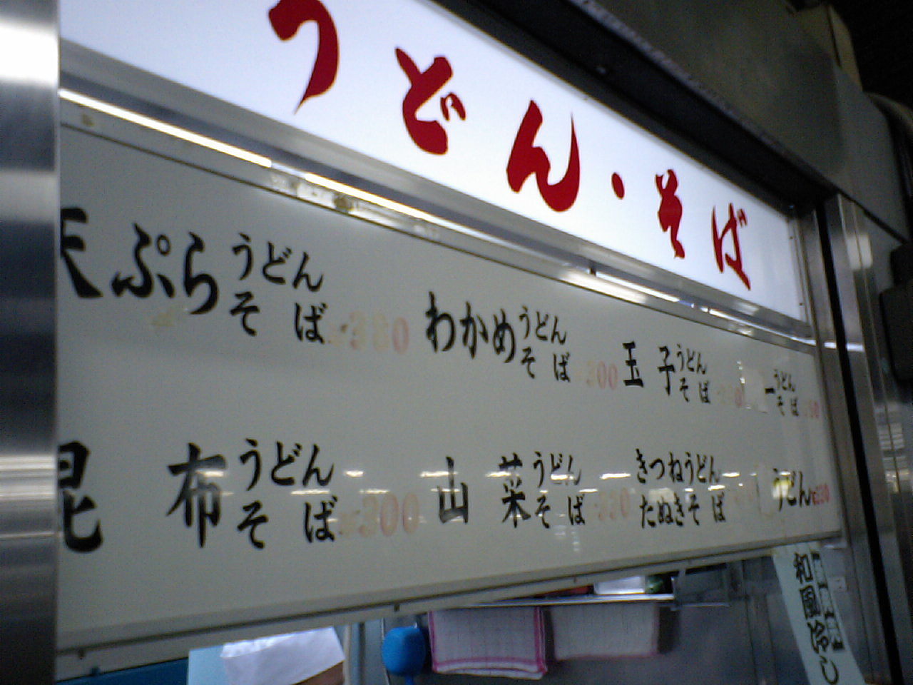和歌山駅うどん1