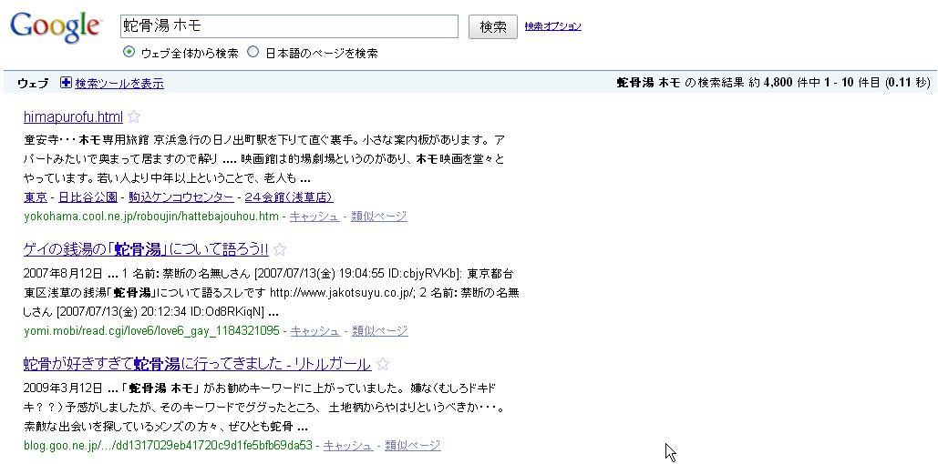 google蛇骨2