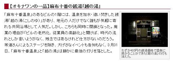 麻布十番温泉ニュース1