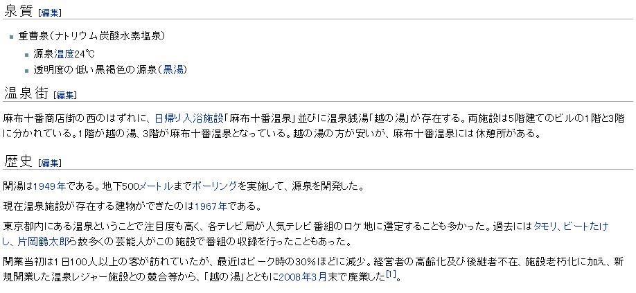 麻布十番温泉wiki