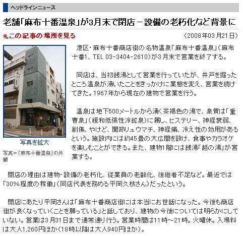 麻布十番温泉 六本木新聞