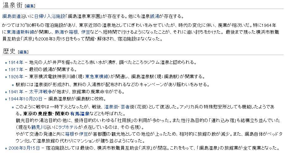 綱島温泉wiki