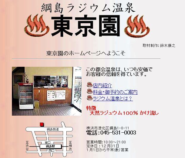 東京園HP