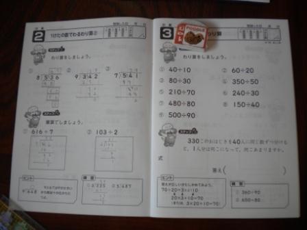 2010080406.jpg