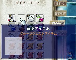 081209toumei.jpg