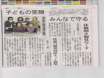 101201朝日新聞掲載