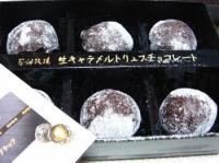 花畑牧場 生キャラメルトリュフ チョコレート